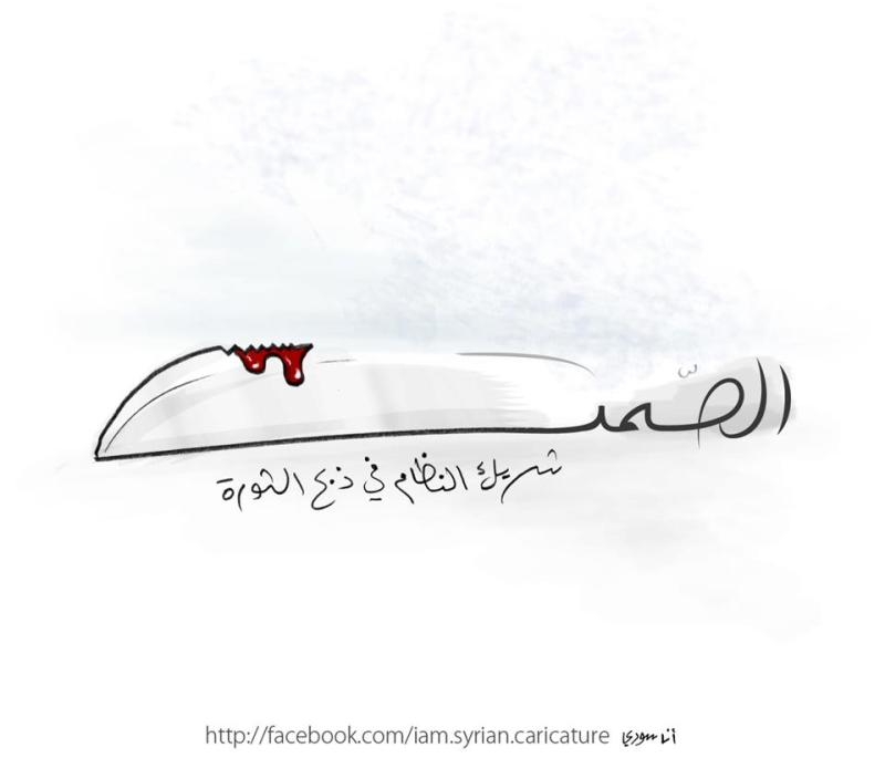 Image: Syrian Revolution Caricature FaceBook