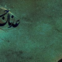 News from Iran – Week 04 –2014